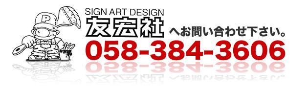 お問い合わせ:058-384-3606