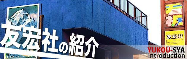 » 友宏社の紹介